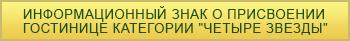 Информационный знак о присвоении гостинице категории