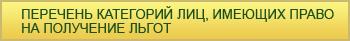 Перечень категорий лиц, имеющих право на получение льгот