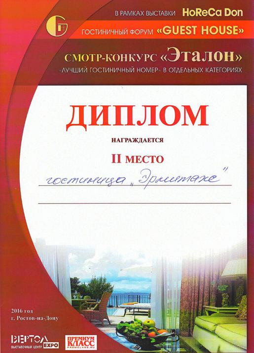 Гостиница «Эрмитаж» заняла 2 место в конкурсе «Эталон»